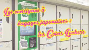 coin-locker-consigne-bagage-japonaise-maxitrips-carnet-voyage-numerique-scrapbooking